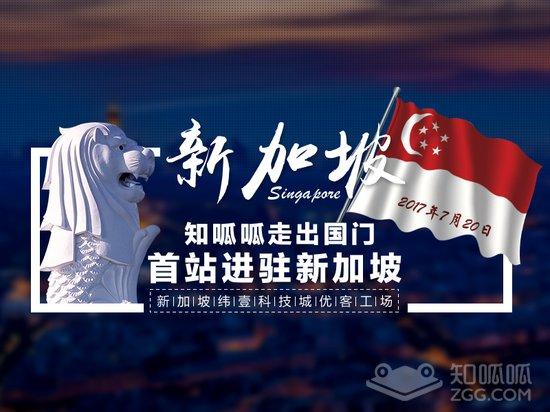 新加坡 banner图片.jpg